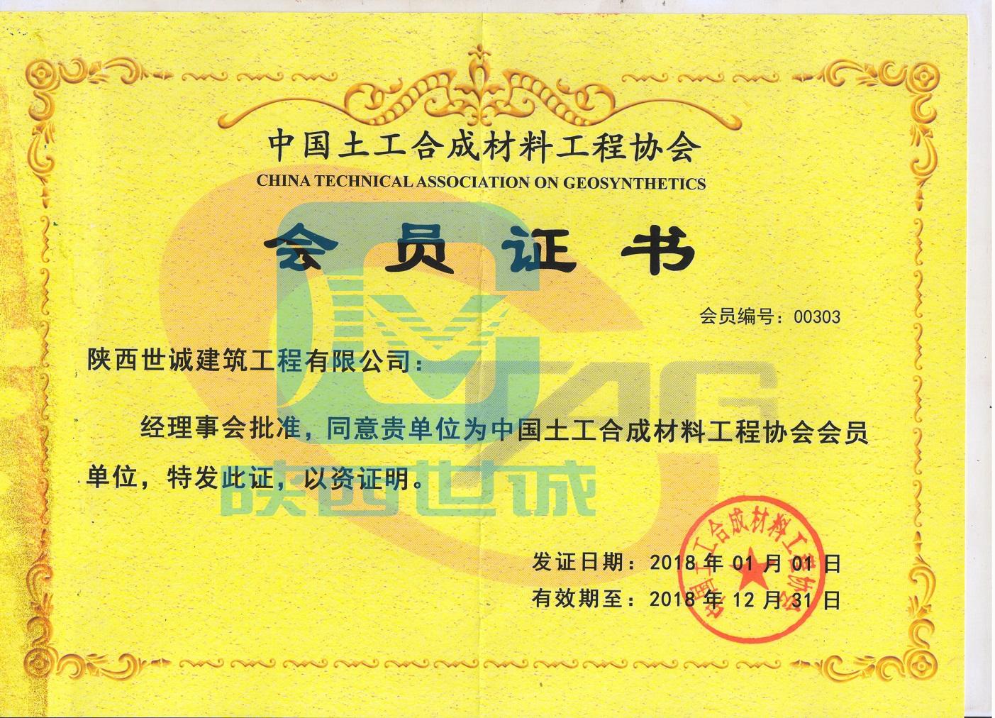 土工合成材料会员证