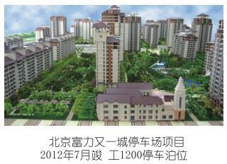 北京富力又一城
