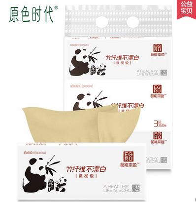 韶能本色家用原木抽式面巾纸竹纤维餐巾纸客厅卧室抽纸车载纸巾