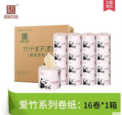 韶能本色 爱竹竹纤维卷纸组合家用 本色原木壁挂式卷筒厕所卫生纸