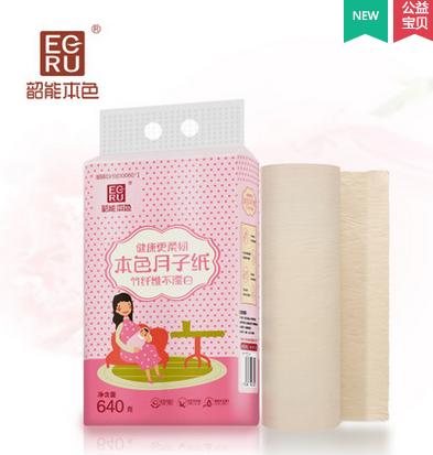 韶能本色 月子纸 孕产后 不漂白健康卫生纸 本色纸坐月子竹浆纸