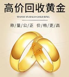 回收黄金_黄金回收电话_原平回收黄金价格