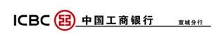 中国工商银行股份有限公司宣城分行