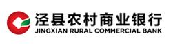 泾县农商银行