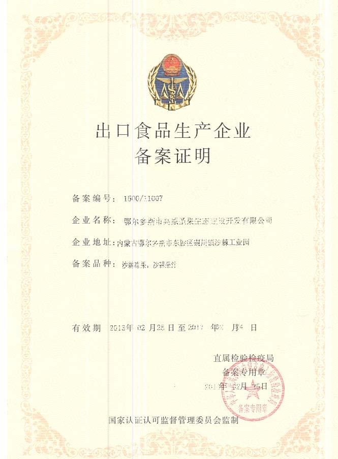 鄂出口食品备案注册证明