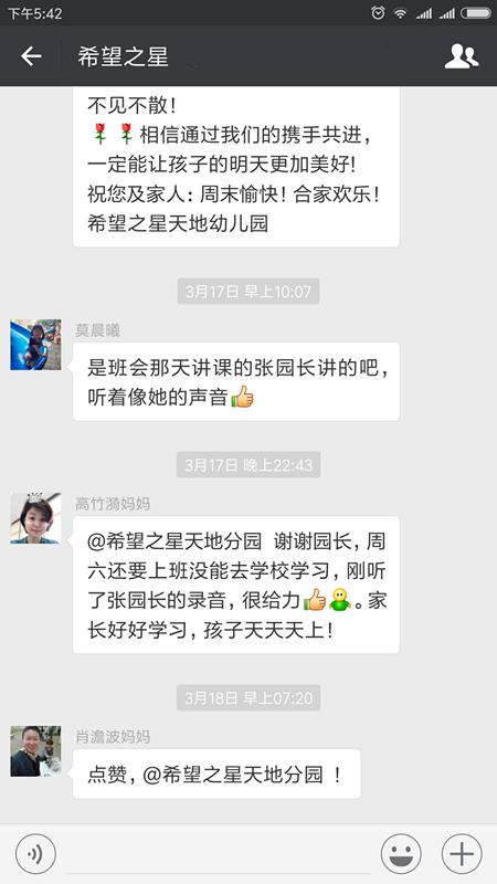 Screenshot_2018-03-20-17-42-10-617_com.tencent.mm_副本