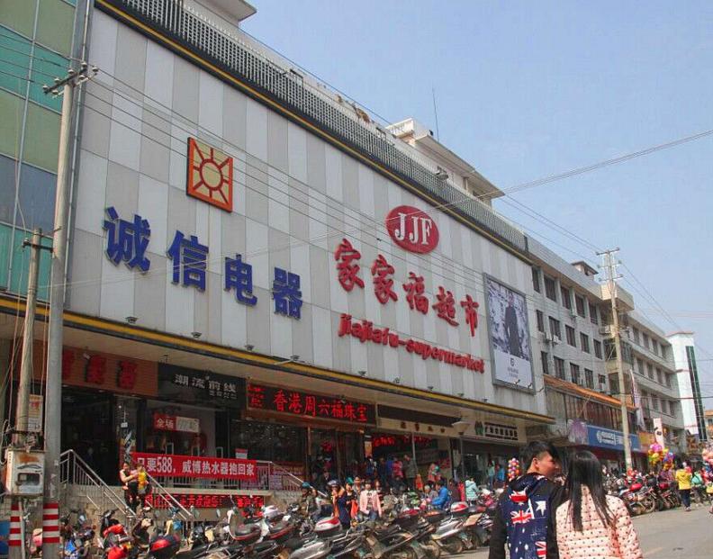 浦北县家家福超市