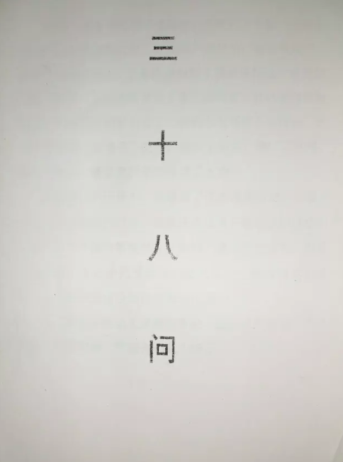 曝光南派传销资料四大天书之《38问》一
