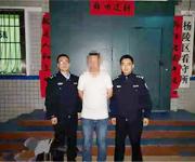 沭阳胡姓男子因为苗木诈骗被陕西警方逮捕!