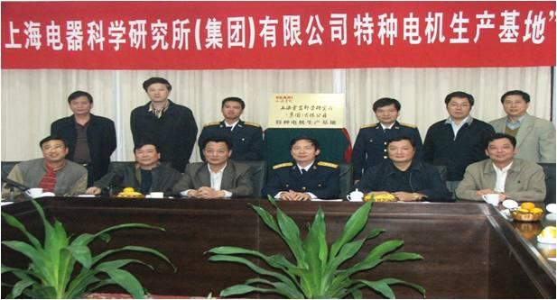 上海电器科学研究所特种电机生产基地揭牌仪式