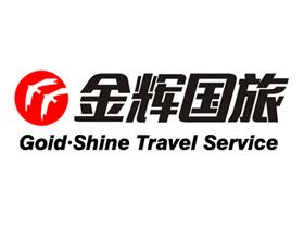 郑州金辉国际旅行社
