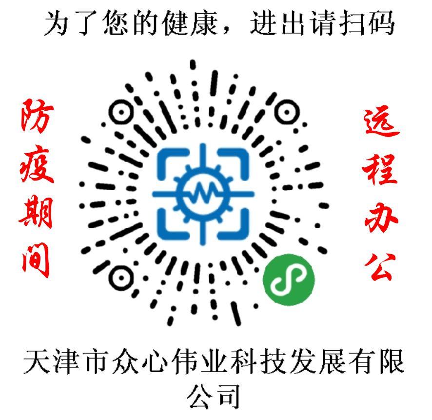 新冠肺炎防疫,天津浩德远程支持企业复工复产