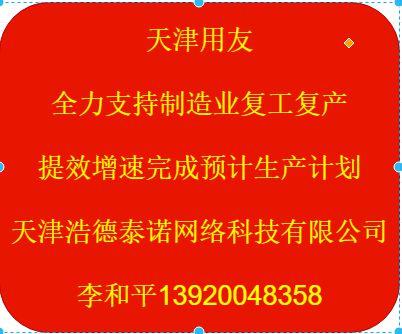 天津用友支持企业复工复产