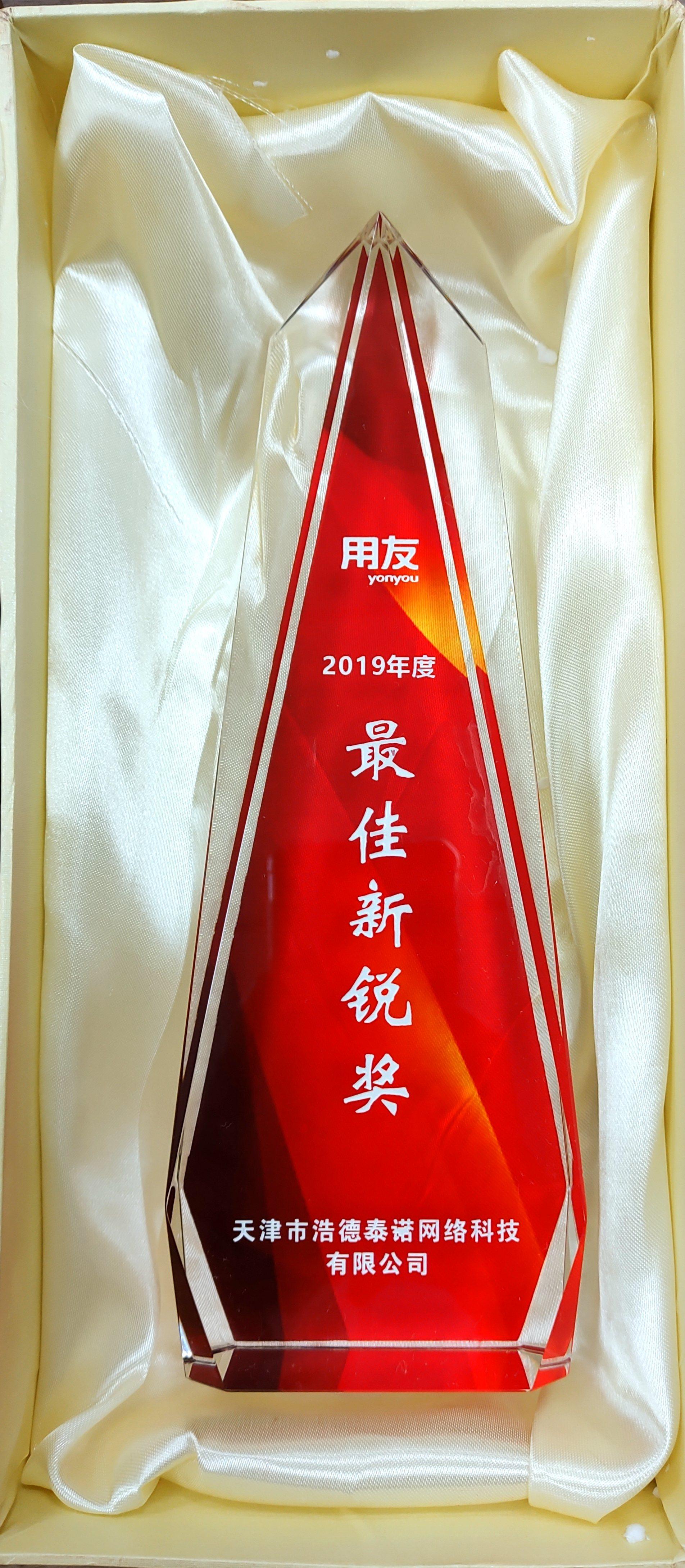 """天津市浩德泰诺网络科技有限公司 获得2019年度""""用友最佳新锐奖""""殊荣"""
