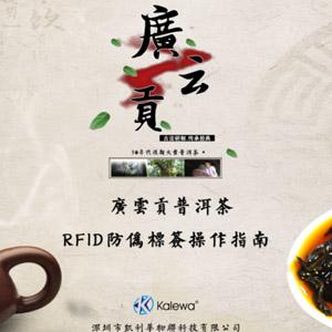 广云贡普洱茶-RFID防伪标签操作指南