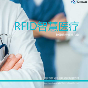 RFID智慧医疗