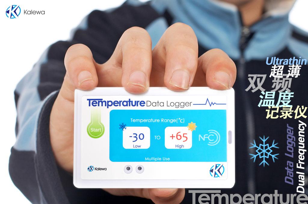 2019双频智能传感温度记录仪