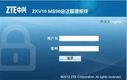 视频会议管理系统ZXV10 MS90