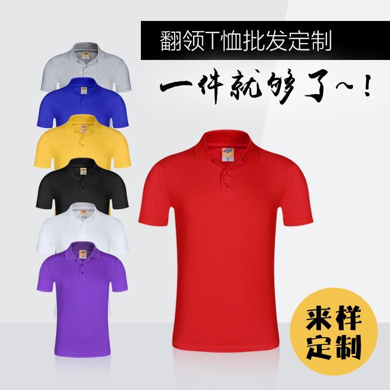 团体POLO衫