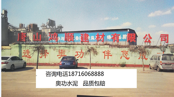 北京搅拌站专用水泥