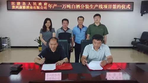 汪清县人民政府与贵州亚博体育app官方下载ios酒业有限亚博体育网页版登陆签署白酒分装生产线投资协议