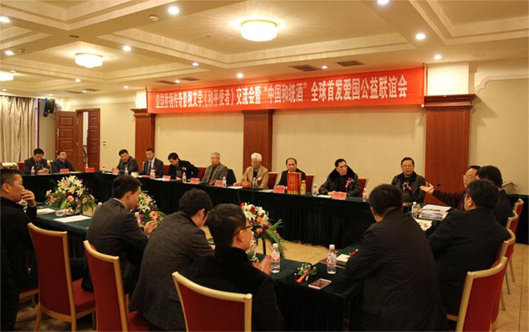 """""""中国和平统一酒""""首发仪式在中国酒都贵州仁怀市启动"""