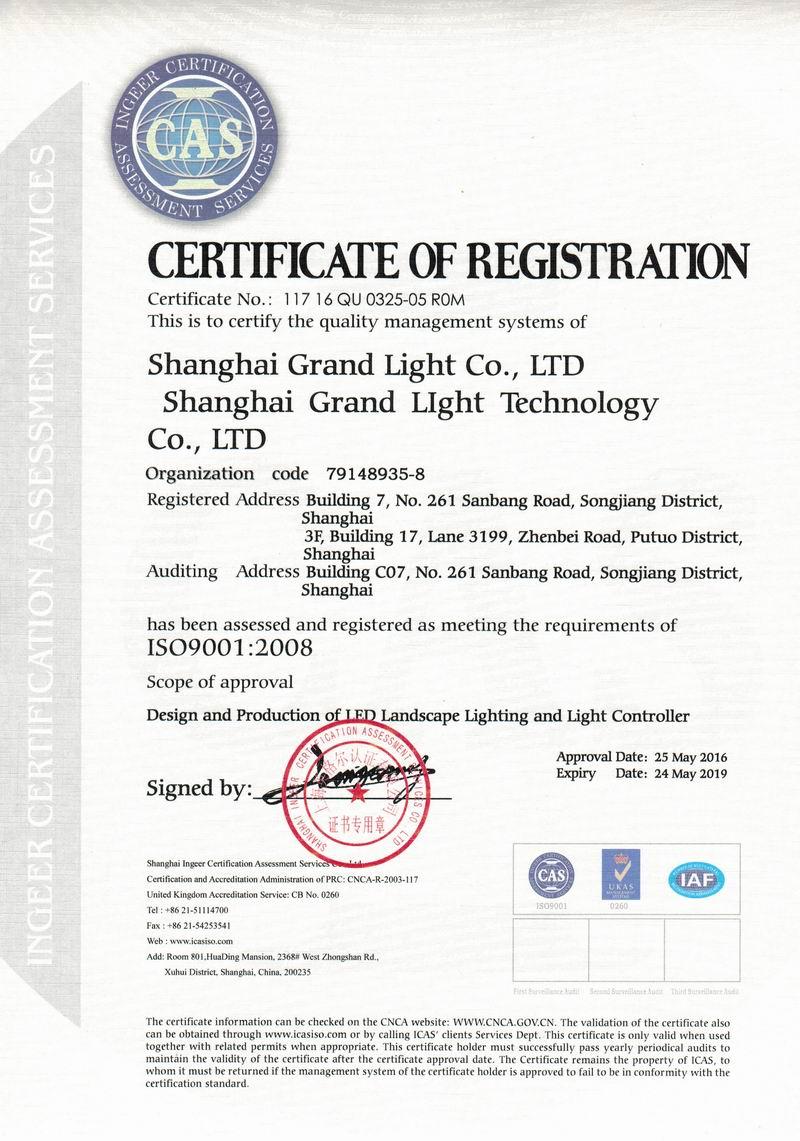 照明新质量认证书