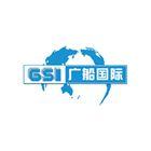 广州广船国际股份有限公司