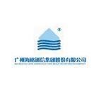 广州海格通信集团股份有限公司