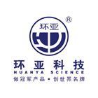广州环亚化妆品科技有限公司