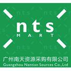 广州南天资源采购有限公司
