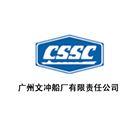 广州文冲船厂有限责任公司