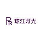 广州市珠江灯光科技有限公司