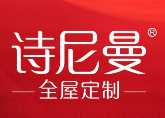 广州市诗尼曼家居有限公司