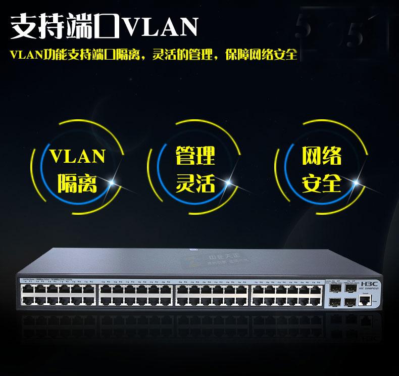 H3C华三S1850-52P 48口全千兆网管交换机VLAN划分以太网供电网络监控企业级交换器