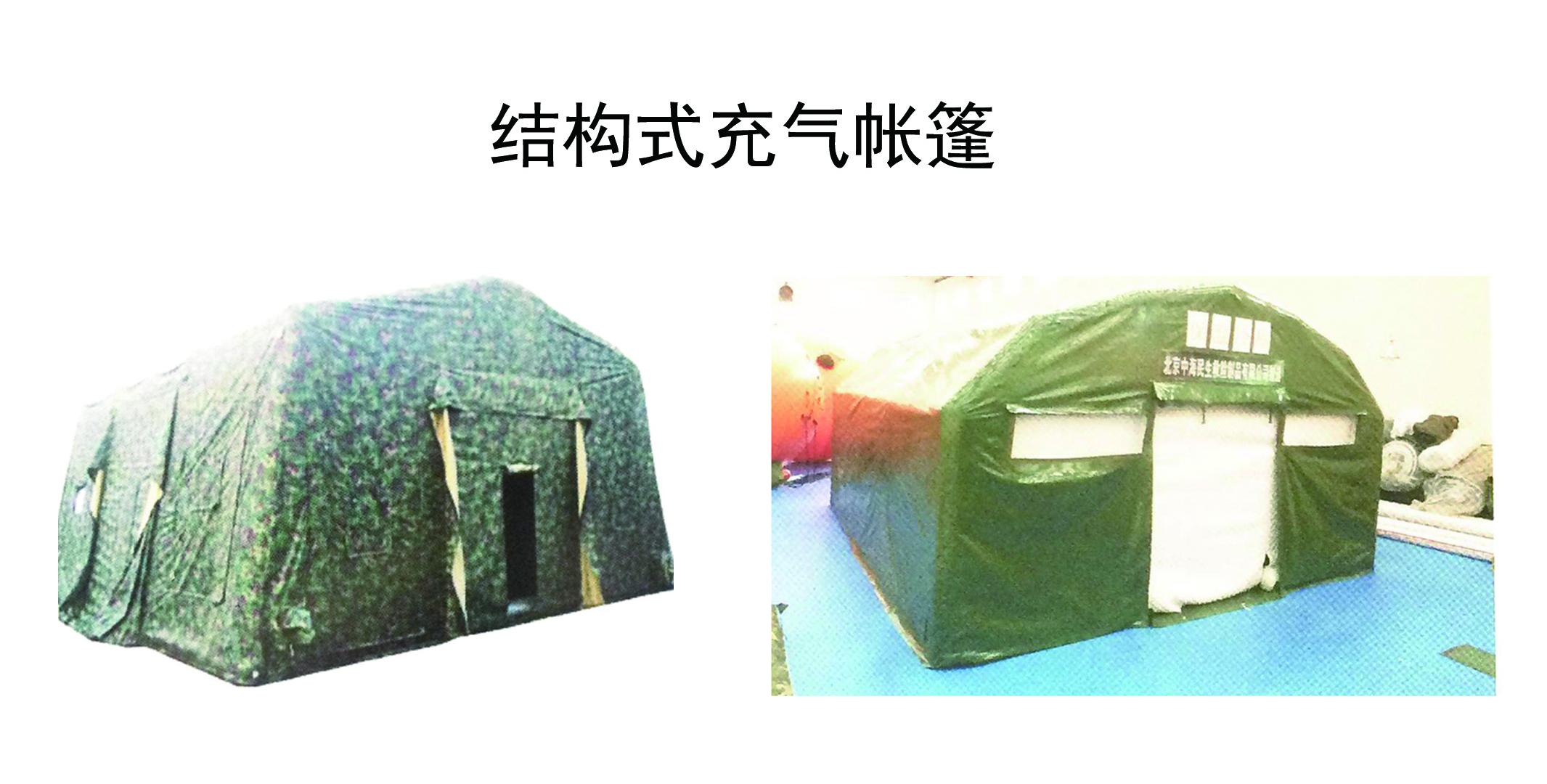 结构式充气帐篷