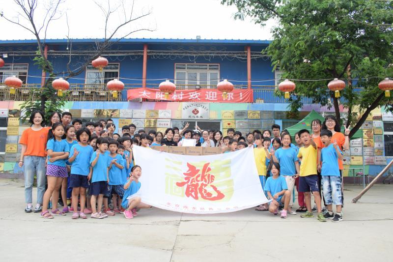 北京成龙慈善基金会携手北京城市魔盒信息技术有限公司助力太阳村公益行动