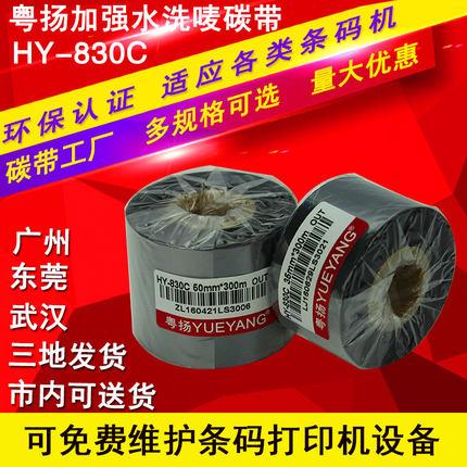 粤扬加强水洗唛碳带HY_830C