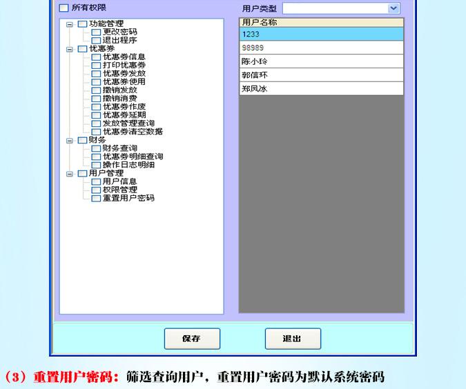 用户管理界面2