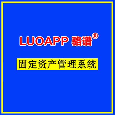 LUOAPP骆谱资产管理系统条码标签打印软件