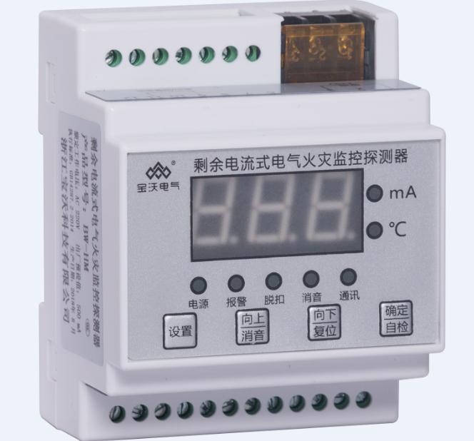 BW-HM 剩余电流式电气火灾监控探测器