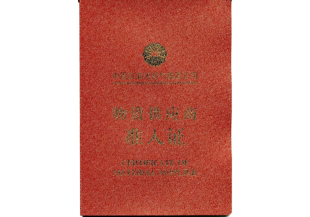 中石油物资供应商准入证-1