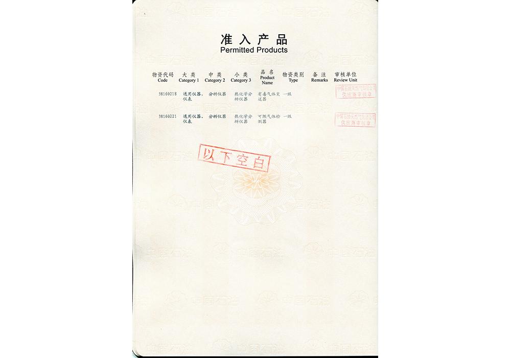 中石油物资供应商准入证-4