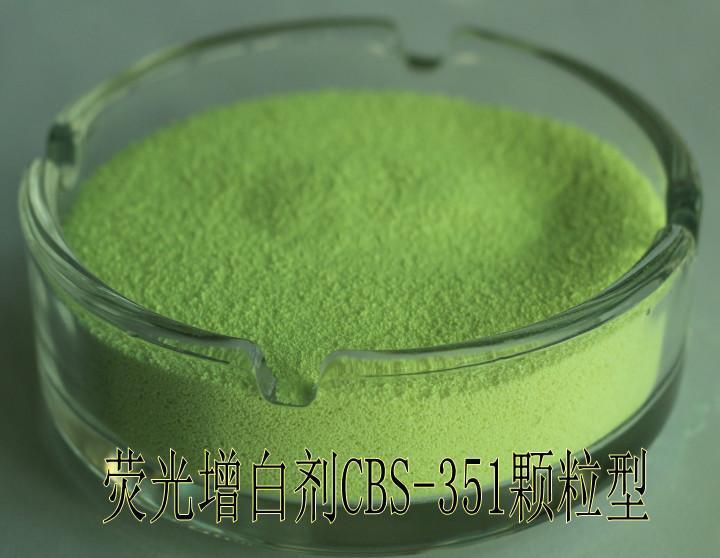 荧光增白剂CBS-351