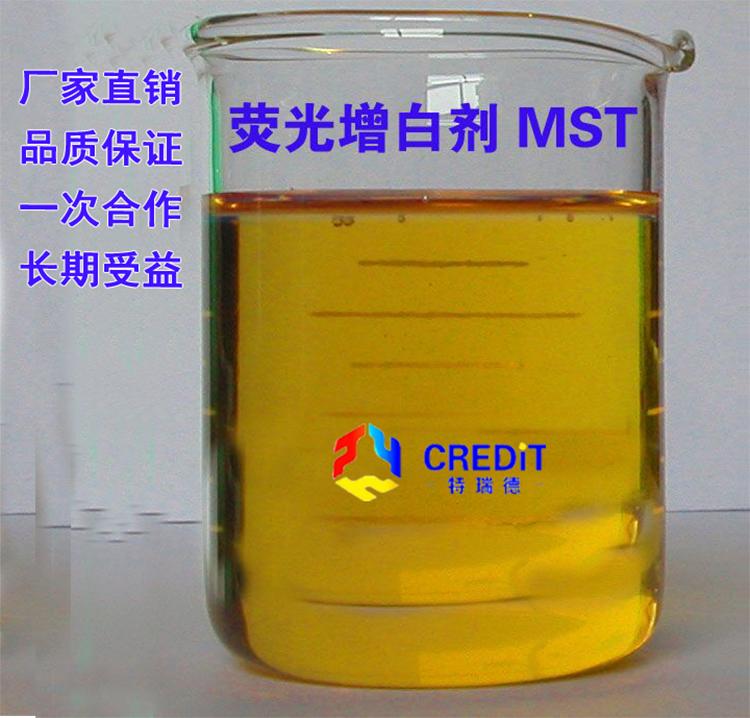 荧光增白剂MST-B