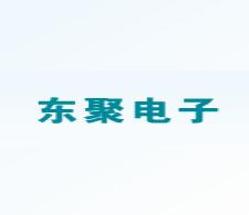 东莞东聚电子电讯制品有限公司