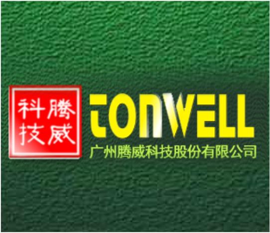 广州腾威科技股份有限公司