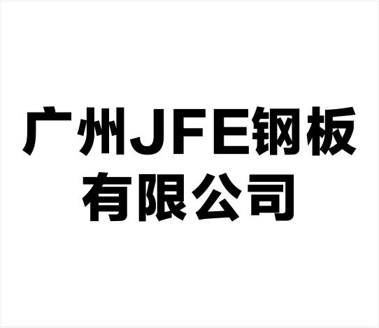 广州JFE钢板有限公司