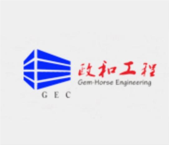 广东政和工程有限公司