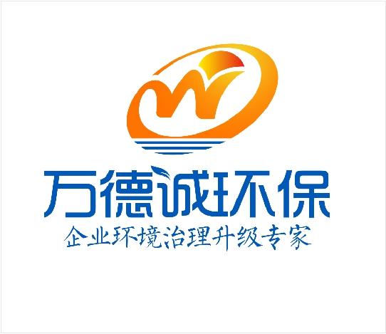 深圳市万德诚环保科技有限公司